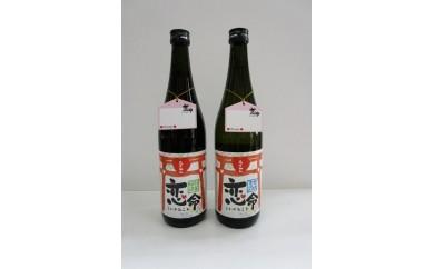 3.地元産の緑茶梅酒・麦焼酎セット「恋命(こいのみこと)」