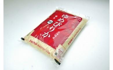 【J-001】【1年間で60kg】北海道の限られた農家だけが作る 希少なお米「ゆめぴりか」毎月5kgコース