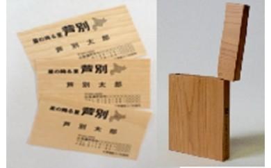 木の名刺・イチイ名刺ケースセット