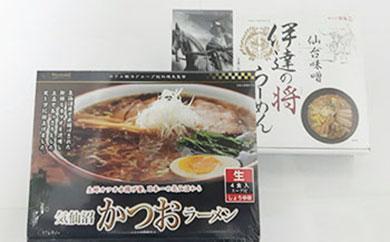 M008 伊達の将ラーメン 仙台味噌・気仙沼かつおラーメン 各4食【15pt】