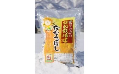 【H29年産新米】特別栽培米「ななつぼし」5㎏