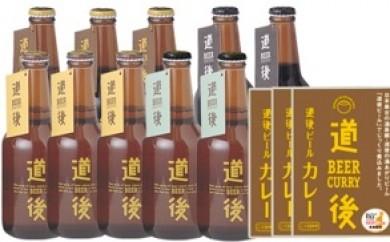 【D10】水口酒造 道後蔵元セット(9C)
