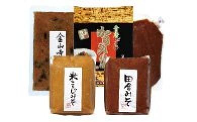 A69 交流都市 群馬県長野原町 記念品 人気の味噌セット