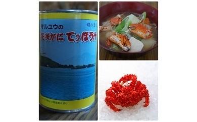 CB-55003 【北海道根室産】根室のこだわり缶詰「花咲がにてっぽう汁」[83145]