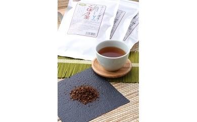 No.274 茨城県産ごぼう茶