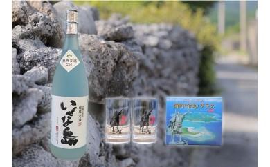 いぜな島熟成古酒1升瓶・尚円王オリジナルグラスセット