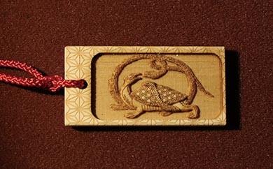 E023 四神の木札お守り「玄武」(大) 名前入れ可能【6,000pt】