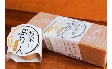 お米のぷりん(7大アレルゲンフリー)