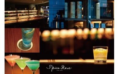 "CJ01 淡路島の""隠れ家的Bar""スピカロース プレミアム商品券A【16,000pt】"