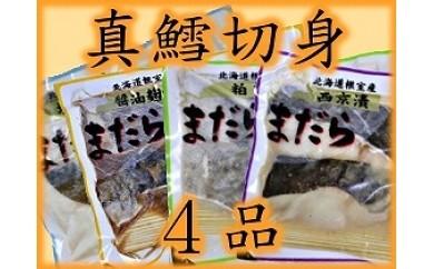 CA-42001 【北海道根室産】まだら漬け魚詰め合わせ[173906]