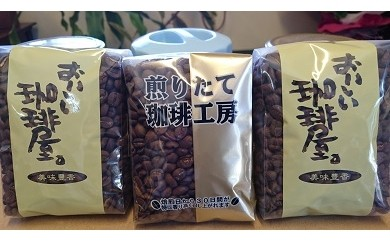 B49-C 今泉珈琲店の人気商品 コクのあるオリジナルブレンド200g×3袋【自家焙煎】