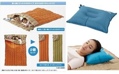 【I-2】LOGOS 2in1・Wサイズ丸洗い寝袋・2&インフレートまくらセット