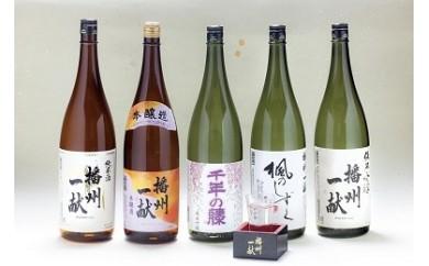 B5 日本酒発祥の地「播州一献呑みくらべセット」