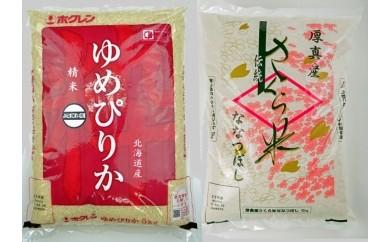 【G-002】8年連続特A受賞ブランド米「さくら米」と北海道の限られた農家だけが作る「ゆめぴりか」食べ比べ