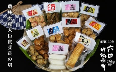 B13-R ★130年前と変わらぬ味!★5代目けんちゃんのかまぼこ【百年伝統の味】