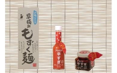 伊是名島産アカハチ使用ホットソース、ラー油&早摘みもずく麺セット