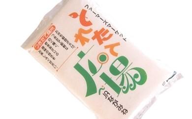 A6 【JAながみね】紀美野町の米(白米)