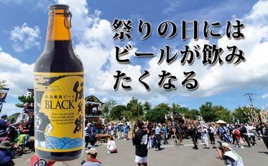 A-135 伝兵衛黒ビール6本セット 焼酎蔵薩州濵田屋伝兵衛