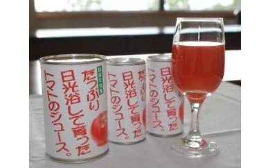 G-1 お母さんの手作り「無添加完熟トマトジュース」《9月発送予定》