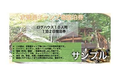 BA01 語らいの森 求菩提キャンプ場の10人用コテージ宿泊券【40000pt】