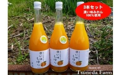 A15 【常田農園】みかんジュース「濃い味しぼり」3本セット