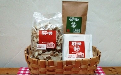 【A-27】菊芋の助・3種セット(お茶・粉末・乾燥野菜チップス)