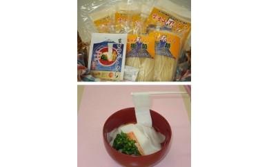 米粉麺 富士山ひららセット