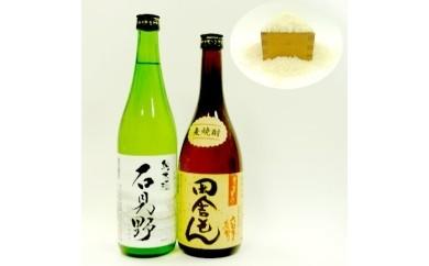 B-10 田舎もん720ml・石見野(純米酒)500ml・吉賀米5kg
