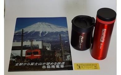 岳南電車オリジナルマグボトルまたはマグカップと1日フリー乗車券セット