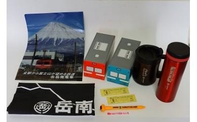 岳南電車オリジナルマグボトル&マグカップほか「岳南電車満喫セット」