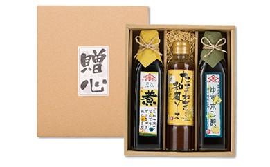 【H001】 手軽に美味しい万能調味料3種セット 20pt