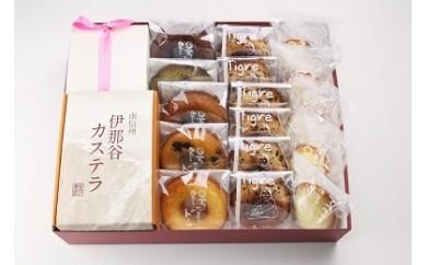 【AC-07】伊那谷 縁 Enishi 焼菓子詰め合わせ
