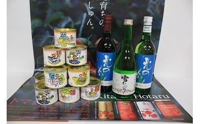 【20-4】酒とつまみセット