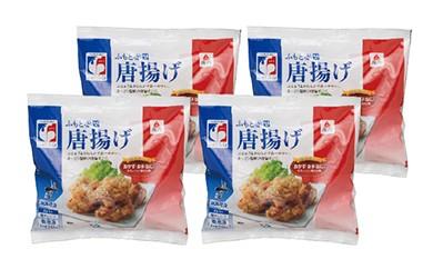 【E014】 ふもと赤鶏唐揚げ4袋  20pt