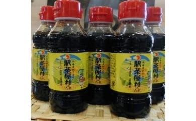 【AC57】 駅茶屋丼のたれ 5本セット 甘辛しょう油だれ万能調味料【25p】