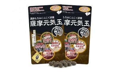 A-073 元気玉セット (株)健康クラブ