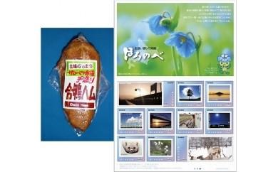 (A-6)オリジナルフレーム切手「出逢い探しの旅路。ほろのべ」・サロベツ合鴨ハム コラボ