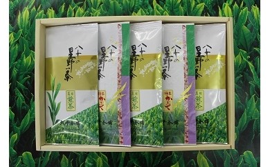 C52-OB 【店主厳選・八女の星野茶】  「極上かぶせ茶100g×2袋・高級煎茶100g×3袋」詰め合わせ 【ギフト対応】