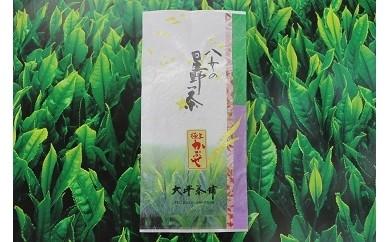 A17-OB 【店主厳選・八女の星野茶】極上かぶせ茶100g×1袋
