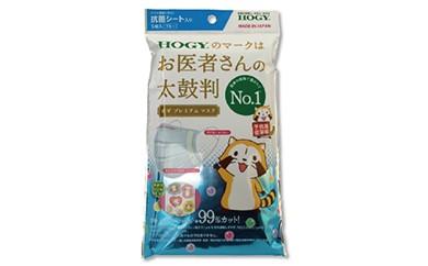 N008 ホギプレミアムマスク子供用1袋5枚入り【250pt】