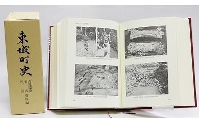 C-15 東城町誌 第1巻(自然環境・考古・民族資料編)