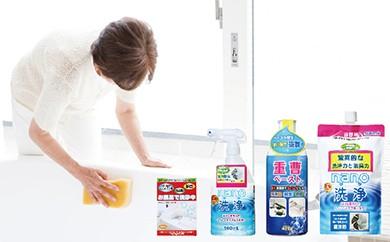 C002 洗浄剤 Aセット【100pt】