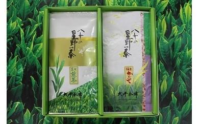 B51-OB 【店主厳選・八女の星野茶】「極上かぶせ茶100g×1袋・高級煎茶100g×1袋」セット【ギフト対応】