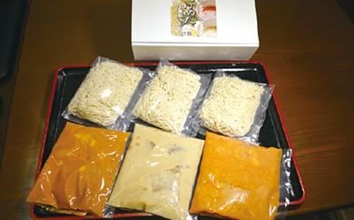 X801 つけ麺【9,000pt】