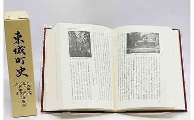 C-19 東城町誌 第5巻(自然環境・原始・古代中世・近世通史編)