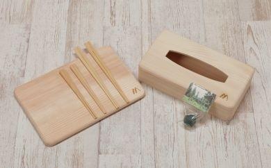 29-0804 【香り豊かな木工品】樅の木セット【8000pt】