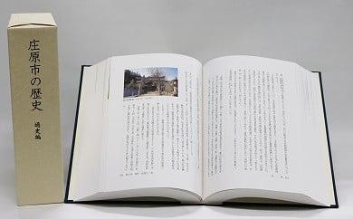 C-12 庄原市の歴史(通史編)