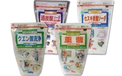 C003 洗浄剤 Bセット【95pt】
