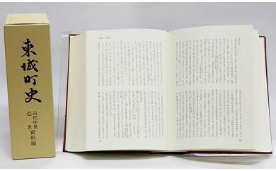 C-16 東城町誌 第2巻(古代中世・近世資料編)