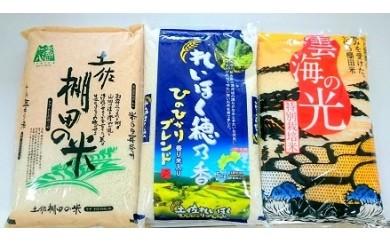 ac09土佐町のお米食べくらべセット(15㎏)